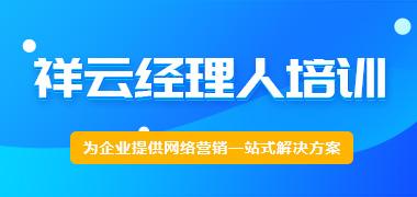 祥云总部为全国公司赋能,旨在更好服务客户