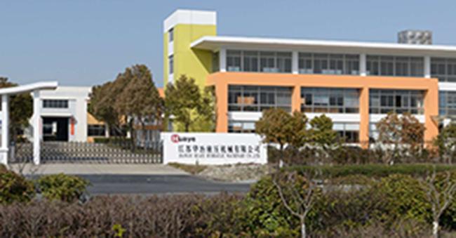 江苏华冶液压机械有限公司