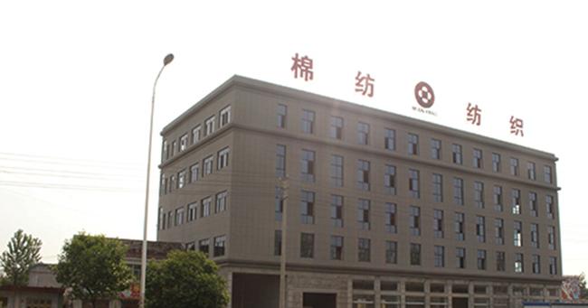 响水县棉纺纺织有限公司