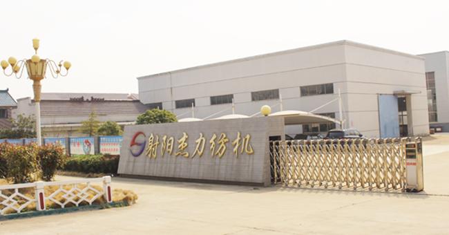 射阳县杰力纺织机械有限公司