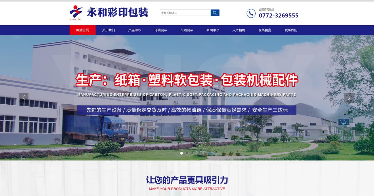 柳州市永和彩印包装有限公司