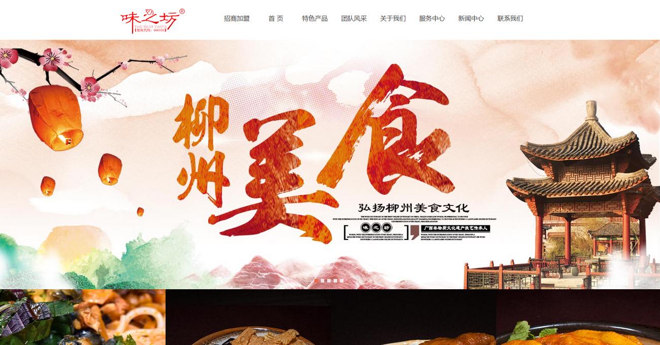 广西味之坊食品科技有限公司