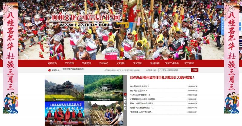柳州市文化产业发展有限公司