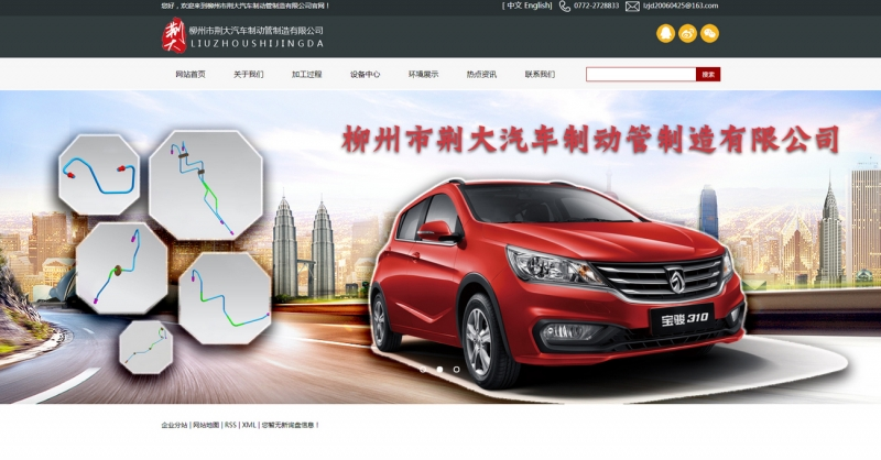 柳州市荆大汽车制动管制造有限公司